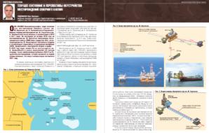 Текущее состояние и перспективы обустройства месторождений Северного Каспия