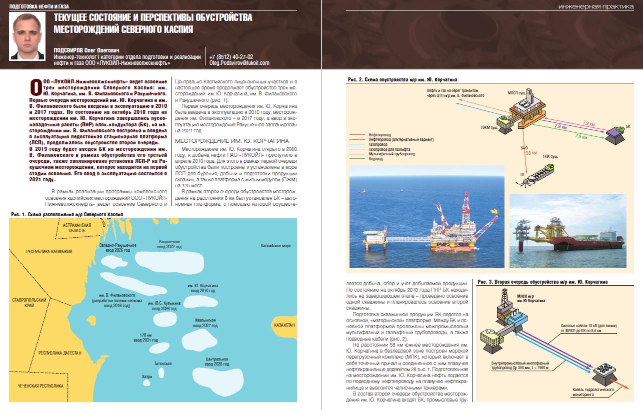 22419 Текущее состояние и перспективы обустройства месторождений Северного Каспия