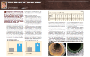 Покрытия Hilong серии ТС 3000 – эффективная защита НКТ