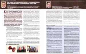 Поиск коррозионных повреждений и несанкционированных врезок на промысловых нефтепроводах