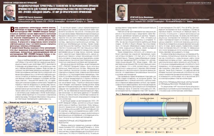 Осадкообразующие термотропы в технологиях по ВПП для условий низкопроницаемых пластов