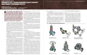 Продукция и направления разработки новых изделий АО «БАЗ» трубопроводной арматуры
