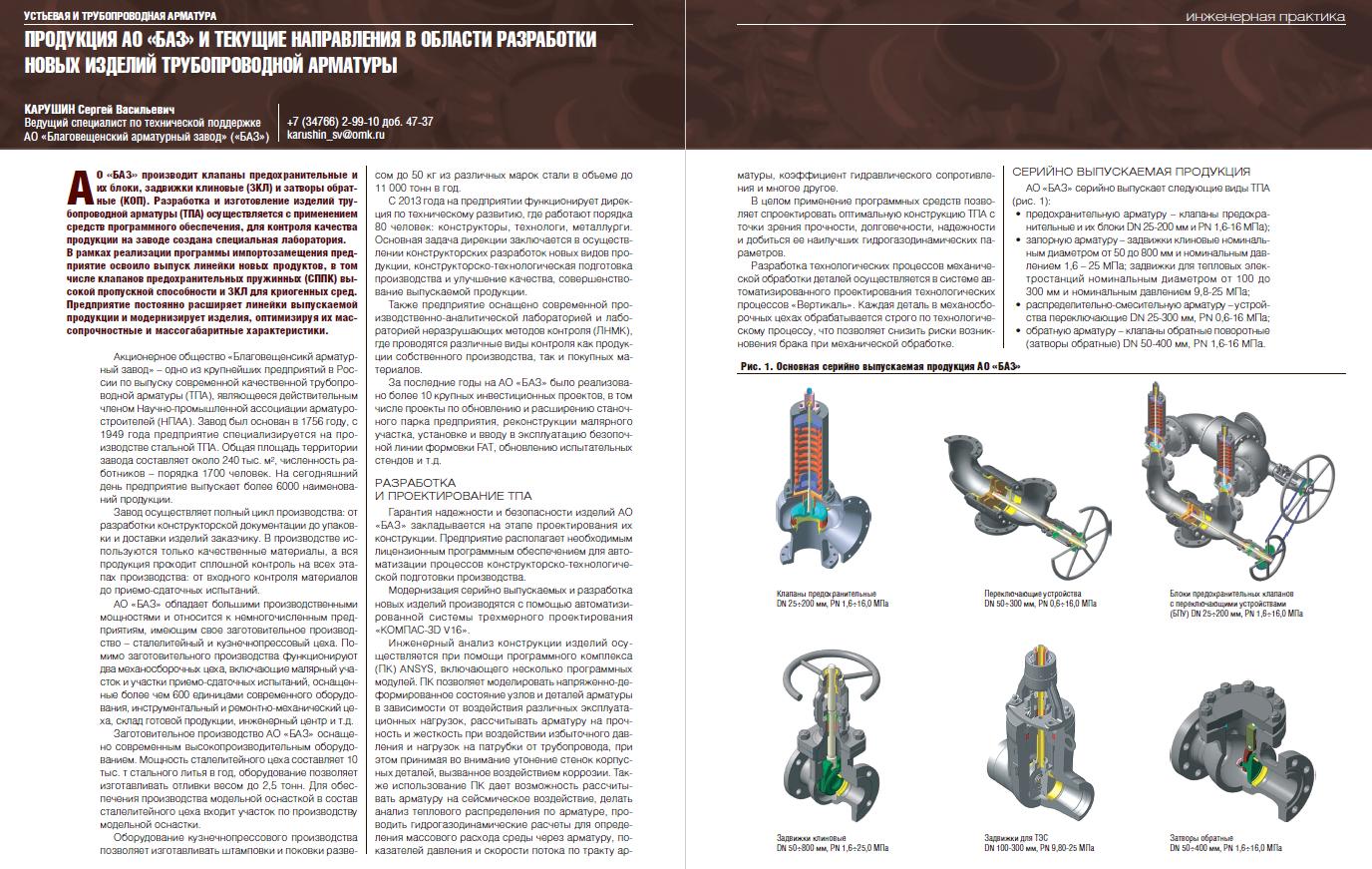 23043 Продукция и направления разработки новых изделий АО «БАЗ» трубопроводной арматуры