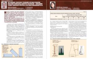 Актуализация технических требований и методик проведения испытаний тампонажных цементов и материалов