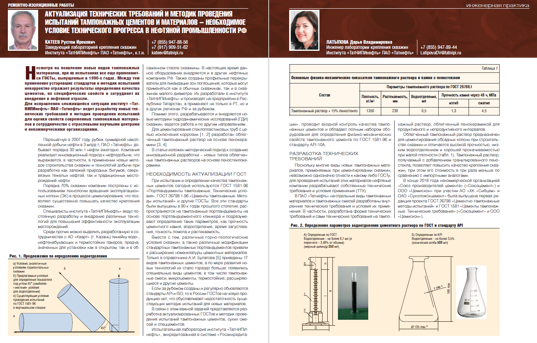 23387 Актуализация технических требований и методик проведения испытаний тампонажных цементов и материалов