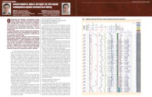 Эффективность новых методов ГИС при оценке флюидонасыщения карбонатных пород