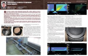 Инновационные устройства регулирования потока жидкости