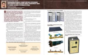 Инновационный подход к защите морских и причальных сооружений методом катодной защиты наложенным током в условиях высокой агрессивности среды
