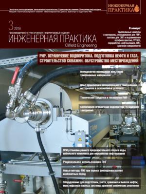 Инженерная практика №03/2019
