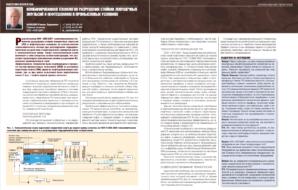 Комбинированная технология разрушения стойких ловушечных эмульсий и нефтешламов в промысловых условиях