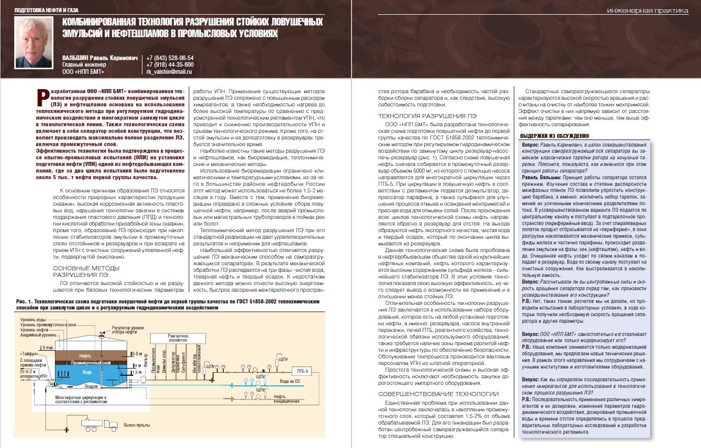 22616 Комбинированная технология разрушения стойких ловушечных эмульсий и нефтешламов в промысловых условиях