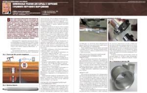Комплексные решения для борьбы с коррозией глубинного погружного оборудования