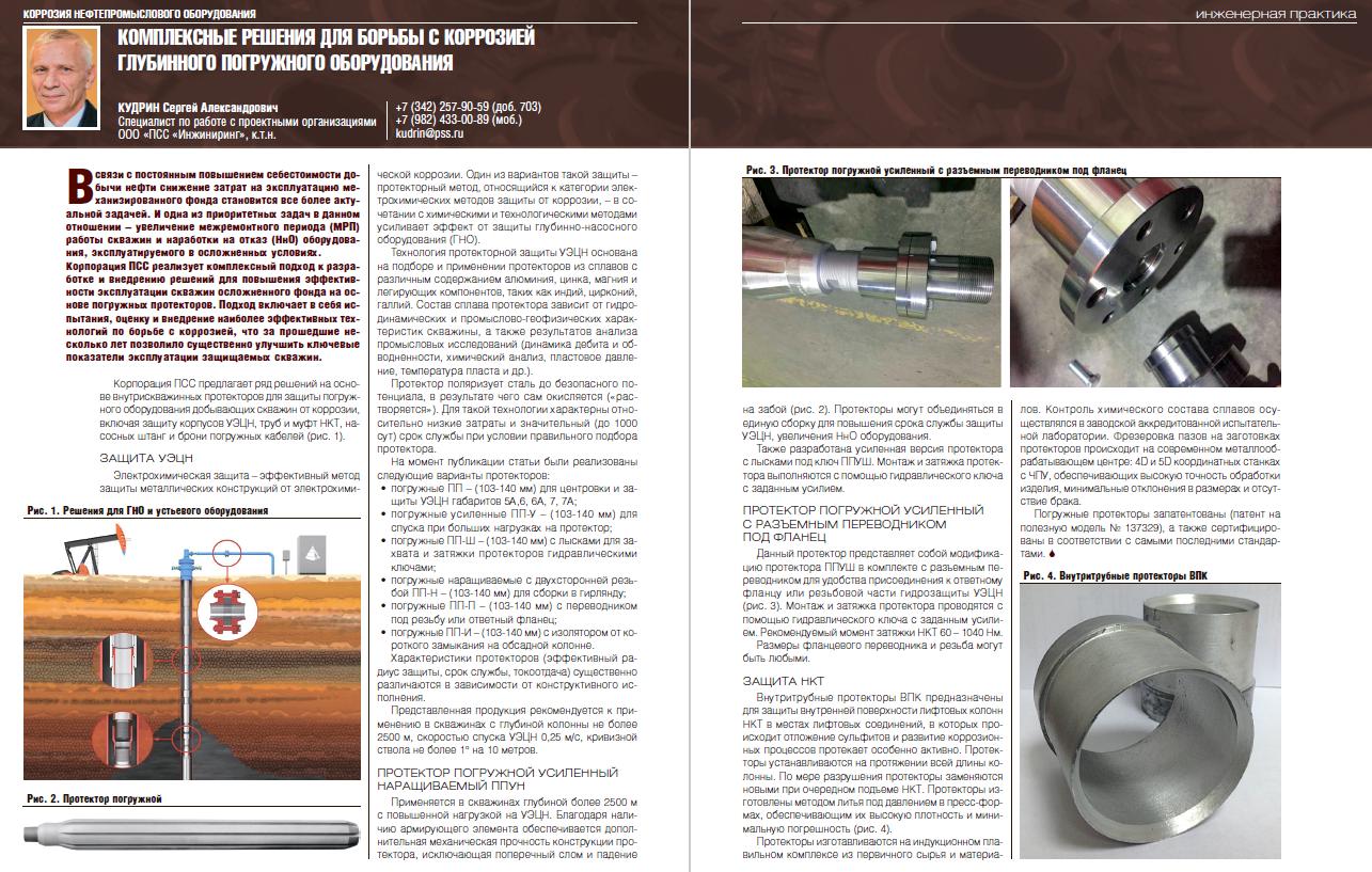 22917 Комплексные решения для борьбы с коррозией глубинного погружного оборудования