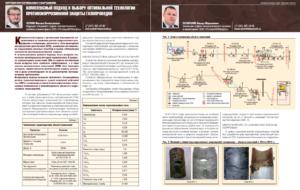 Комплексный подход к выбору оптимальной технологии противокоррозионной защиты газопроводов