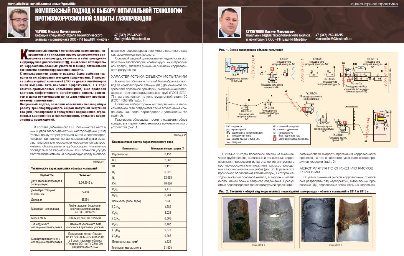 22805 Комплексный подход к выбору оптимальной технологии противокоррозионной защиты газопроводов