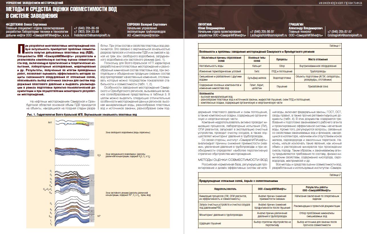 22946 Методы и средства оценки совместимости вод в системе заводнения