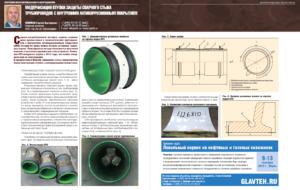 Модернизация втулки защиты сварного стыка трубопроводов с внутренним антикоррозионным покрытием