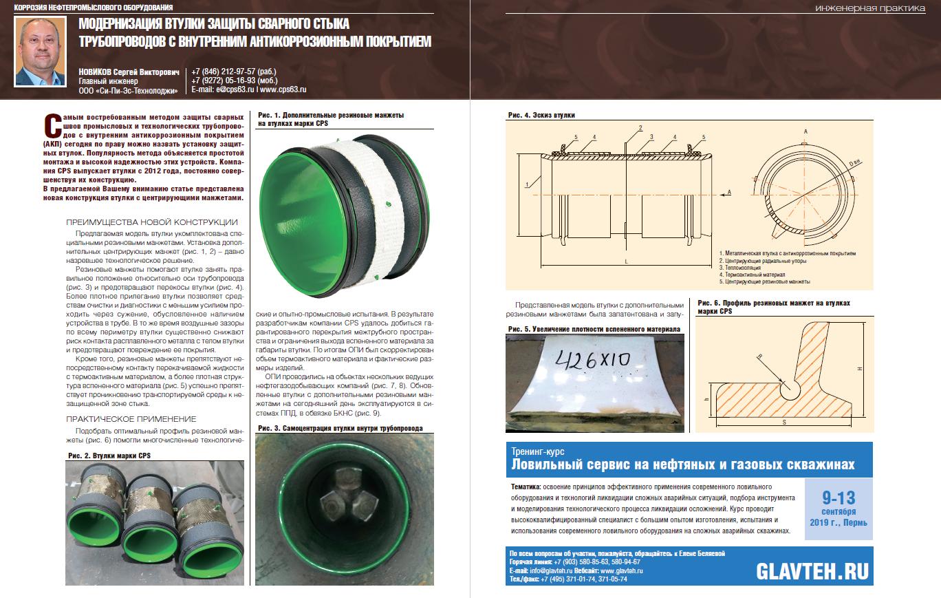 22771 Модернизация втулки защиты сварного стыка трубопроводов с внутренним антикоррозионным покрытием