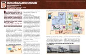 Опыт ООО «ЛУКОЙЛ-ПЕРМЬ» в области переработки стойких промежуточных эмульсионных слоев с использованием центробежных технологий
