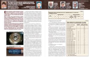 Опыт подбора растворителей для удаления солеотложений из нефтяных скважин с НКТ из стали, содержащей 13% хрома