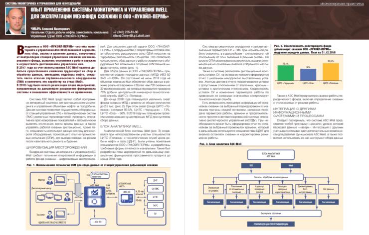 Опыт применения системы мониторинга и управления iWell для эксплуатации мехфонда
