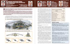 Опыт внедрения и эксплуатации УРПСВ в ООО «РН-Пурнефтегаз»