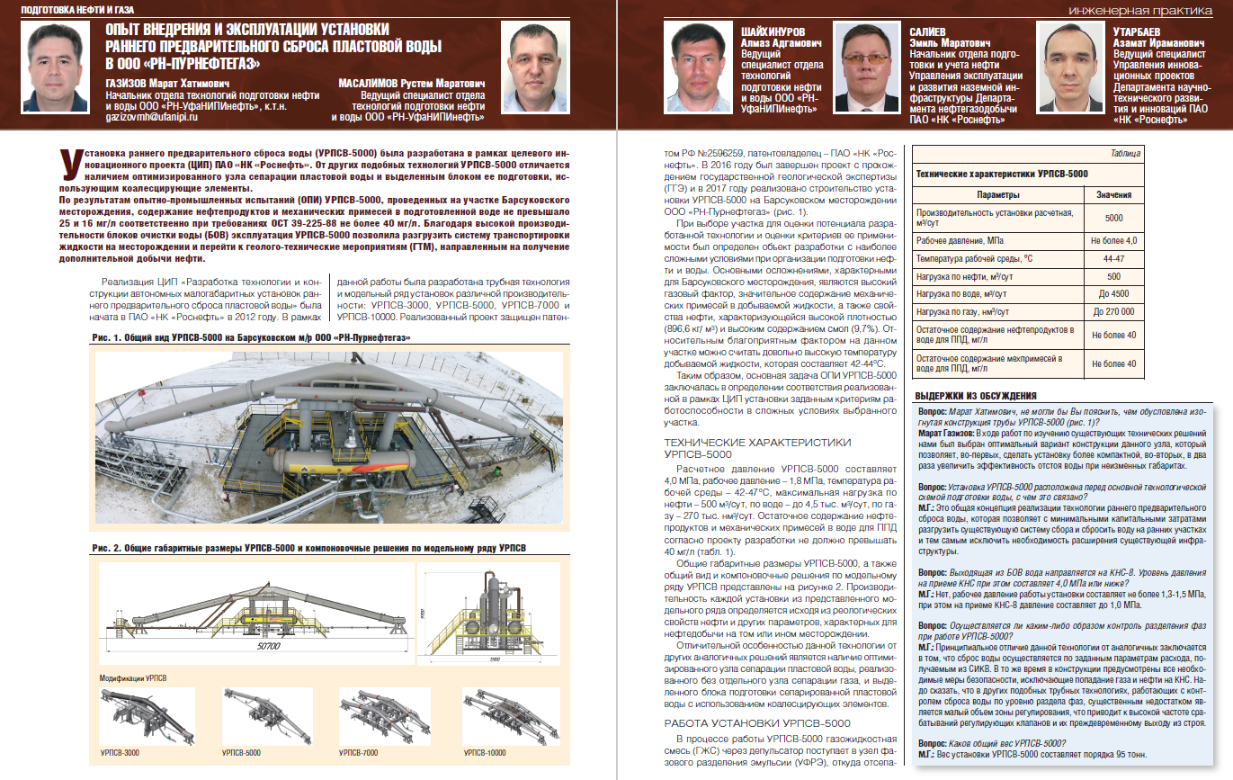 23460 Опыт внедрения и эксплуатации УРПСВ в ООО «РН-Пурнефтегаз»