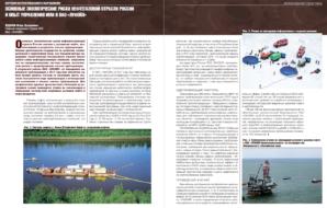Основные экологические риски нефтегазовой отрасли России и опыт управления ими в ПАО «ЛУКОЙЛ»