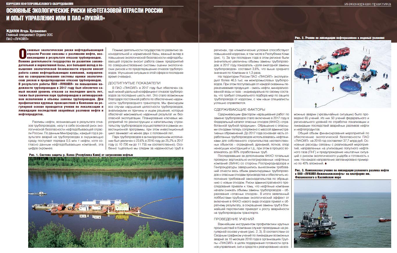 22988 Основные экологические риски нефтегазовой отрасли России и опыт управления ими в ПАО «ЛУКОЙЛ»