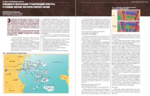 Особенности эксплуатации трубопроводной арматуры в условиях морских платформ Северного Каспия