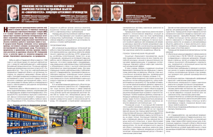 Применение систем хранения аварийного запаса химических реагентов на удаленных объектах АО «Самаранефтегаз»