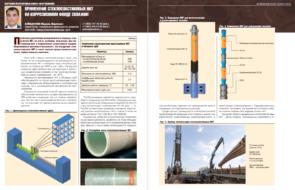 Применение стеклопластиковых НКТ на коррозионном фонде скважин