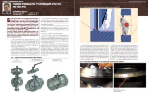 Развитие производства трубопроводной арматуры ООО «КВО-АРМ»