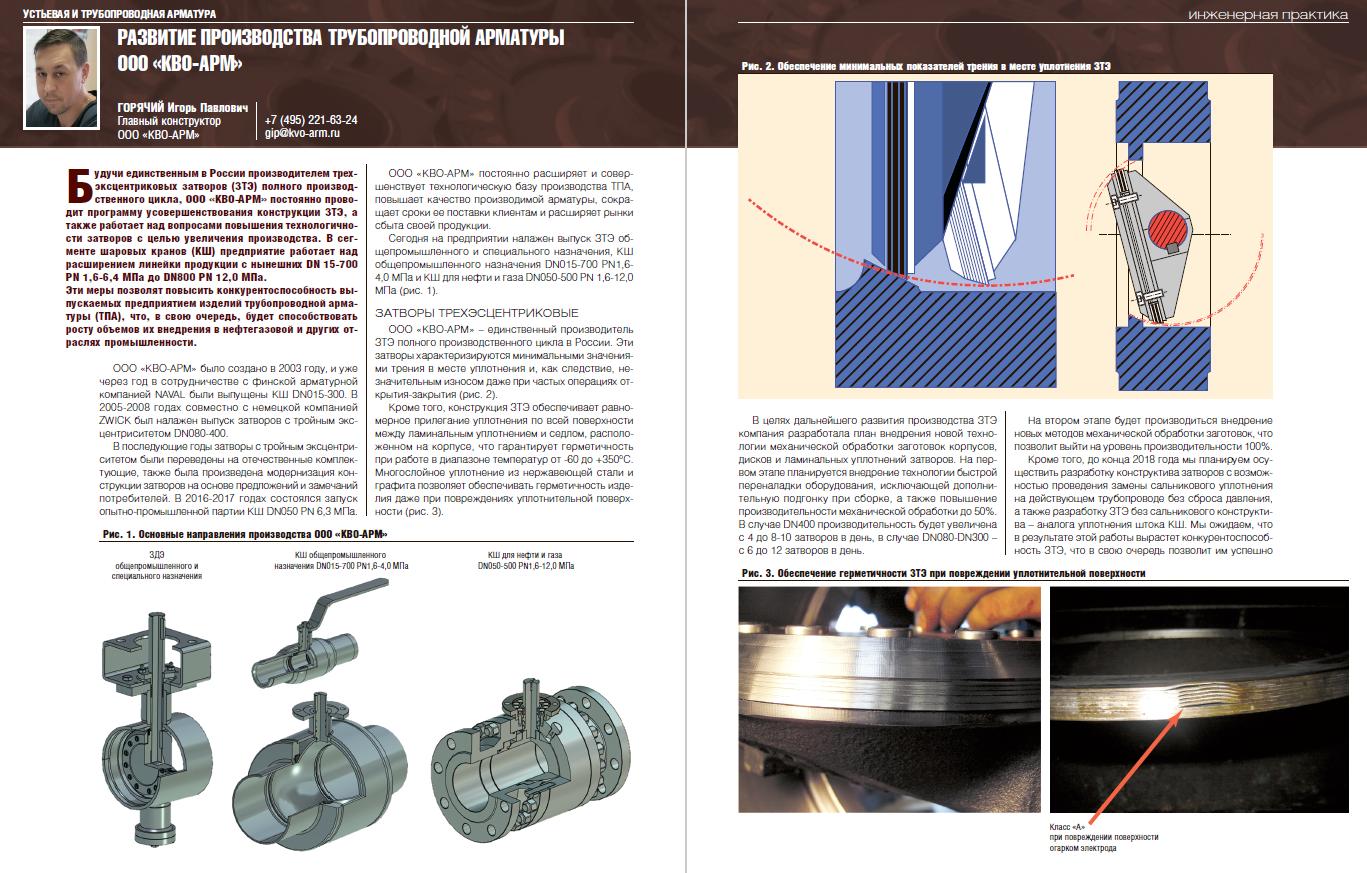 23160 Развитие производства трубопроводной арматуры ООО «КВО-АРМ»
