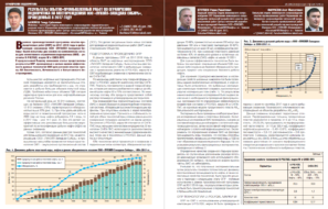 Результаты ОПИ по ОВП на месторождениях ООО «ЛУКОЙЛ-Западная Сибирь», проведенных в 2017 году
