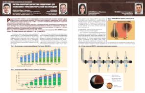 Системы маркерной диагностики и мониторинга для эффективного управления разработкой месторождения