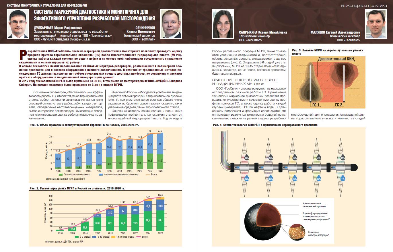 23120 Системы маркерной диагностики и мониторинга для эффективного управления разработкой месторождения
