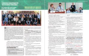 Техническая конференция SPE: нефтегазовая геомеханика