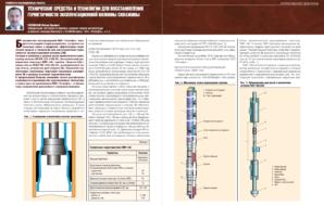 Технические средства и технологии для восстановления герметичности ЭК скважины