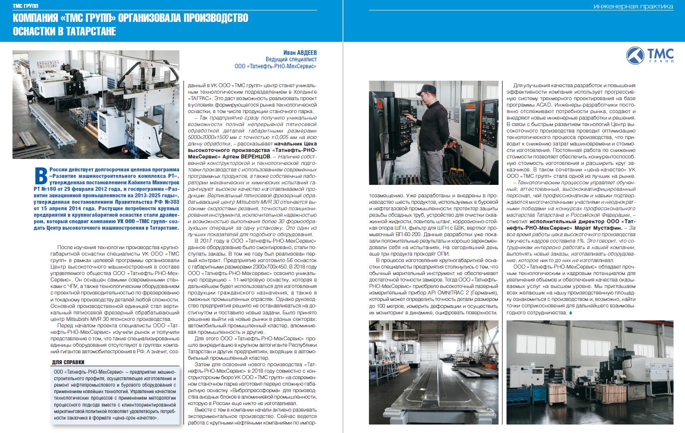 23497 Компания «ТМС групп» организовала производство оснастки в Татарстане