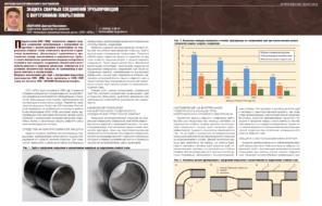 Защита сварных соединений трубопроводов с внутренними покрытиями