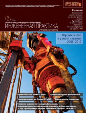 Инженерная практика №05/2010