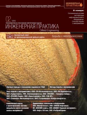 Инженерная практика №02/2010