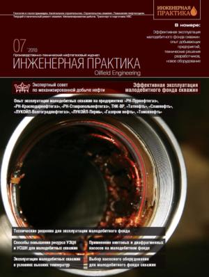 Инженерная практика №07/2010