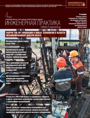 Инженерная практика №04/2012