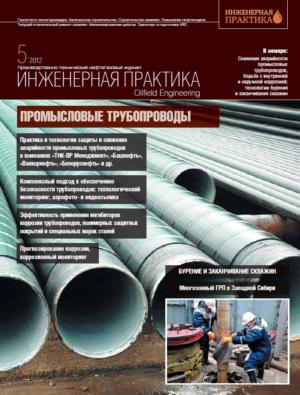 Инженерная практика №05/2012