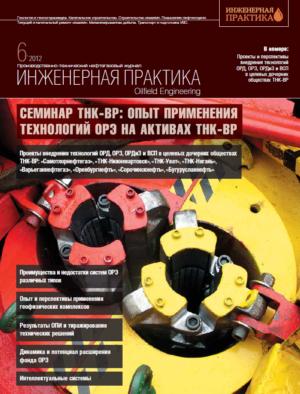 Инженерная практика №06/2012