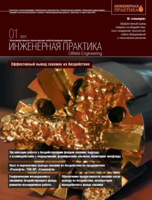 Инженерная практика №01/2011