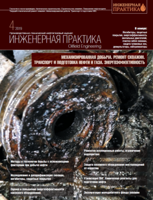 Инженерная практика №04/2019
