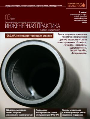 Инженерная практика №03/2011